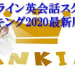 オンライン英会話ランキング2020