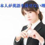 日本人が英語を話せない理由