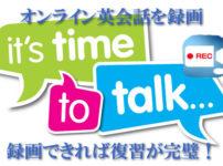 オンライン英会話を録画