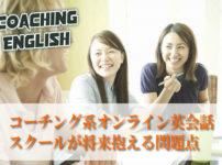 coaching-english-problem
